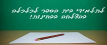 """בהצלחה בבחינות תשע""""ח סמסטר א"""