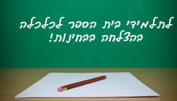 בהצלחה בבחינות