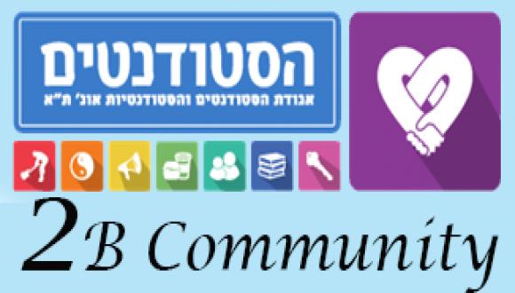 מלגה מקרן ההשקעות 2B-Community