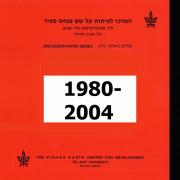 1980-2004